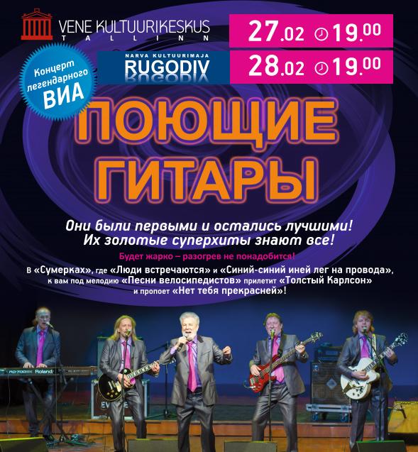 pojushije-gitary-15