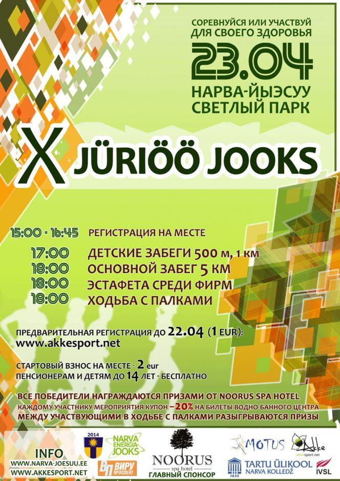 23_04_2014_jurioo_plakat_ru