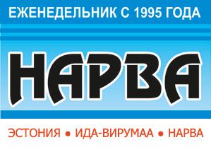 Газета Нарва