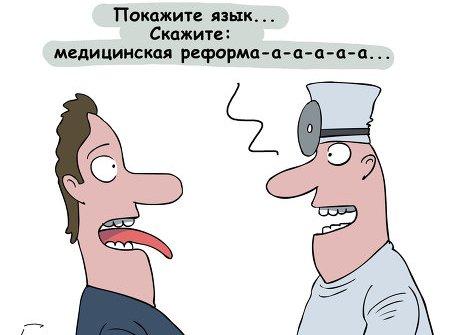 мед_реформа_кар(1)