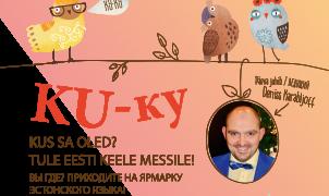 Plakat_Kuku1