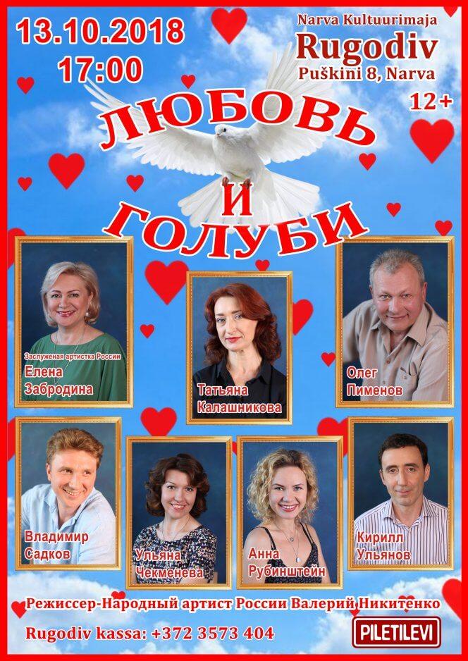 Ljubov i golub 13.10.18