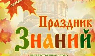 prazdnik-1609