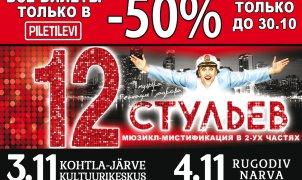 130x90 stulja_Narvaleht_50